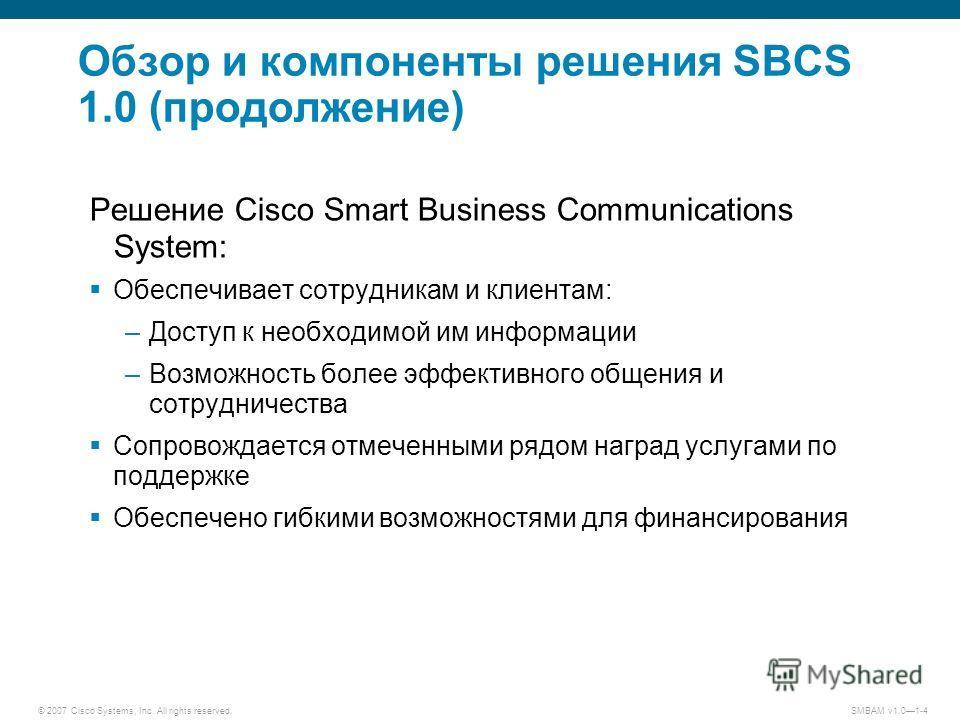 © 2007 Cisco Systems, Inc. All rights reserved. SMBAM v1.01-4 Обзор и компоненты решения SBCS 1.0 (продолжение) Решение Cisco Smart Business Communications System: Обеспечивает сотрудникам и клиентам: –Доступ к необходимой им информации –Возможность
