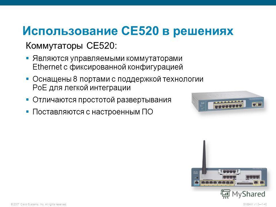 © 2007 Cisco Systems, Inc. All rights reserved. SMBAM v1.01-40 Использование CE520 в решениях Коммутаторы CE520: Являются управляемыми коммутаторами Ethernet с фиксированной конфигурацией Оснащены 8 портами с поддержкой технологии PoE для легкой инте