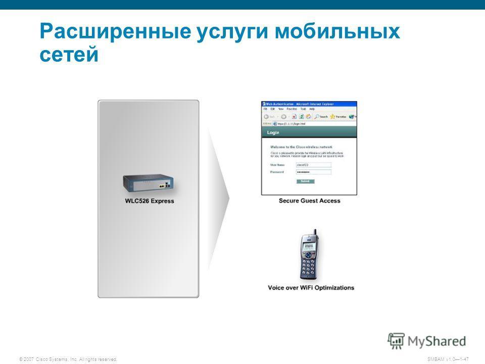 © 2007 Cisco Systems, Inc. All rights reserved. SMBAM v1.01-47 Расширенные услуги мобильных сетей