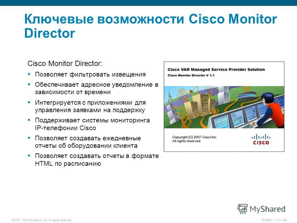 © 2007 Cisco Systems, Inc. All rights reserved. SMBAM v1.01-58 Ключевые возможности Cisco Monitor Director Cisco Monitor Director: Позволяет фильтровать извещения Обеспечивает адресное уведомление в зависимости от времени Интегрируется с приложениями
