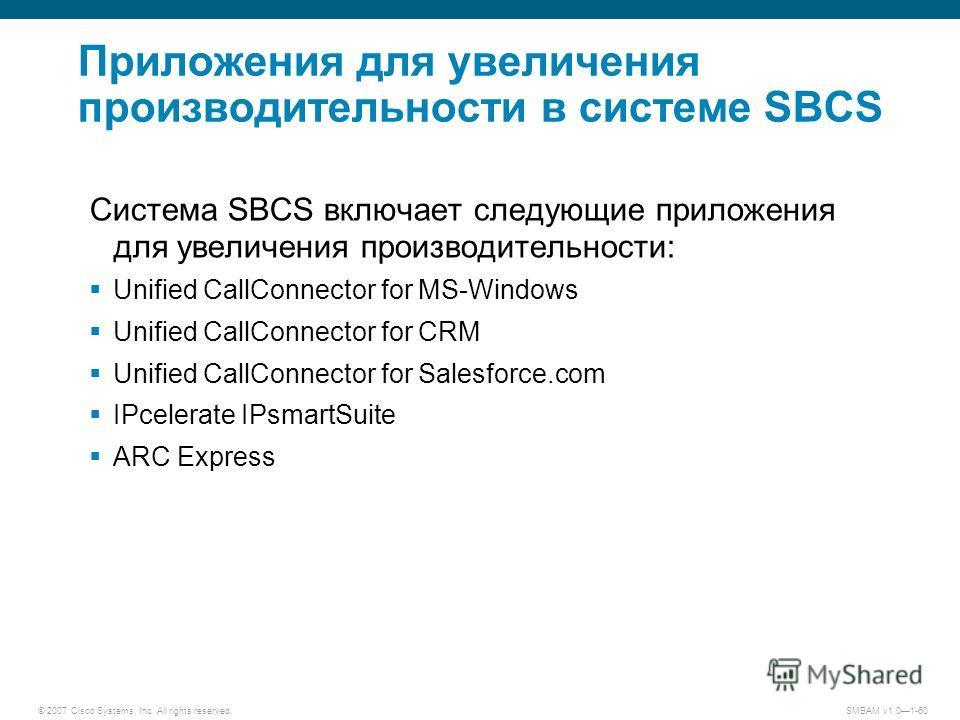 © 2007 Cisco Systems, Inc. All rights reserved. SMBAM v1.01-60 Приложения для увеличения производительности в системе SBCS Система SBCS включает следующие приложения для увеличения производительности: Unified CallConnector for MS-Windows Unified Call