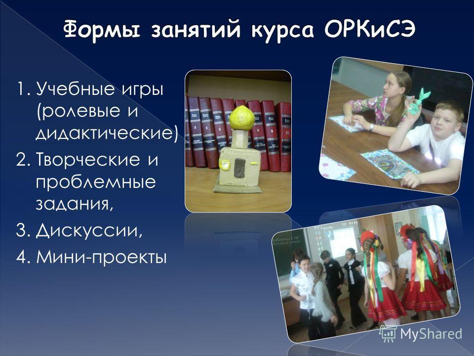 1. Учебные игры (ролевые и дидактические) 2. Творческие и проблемные задания, 3. Дискуссии, 4. Мини-проекты