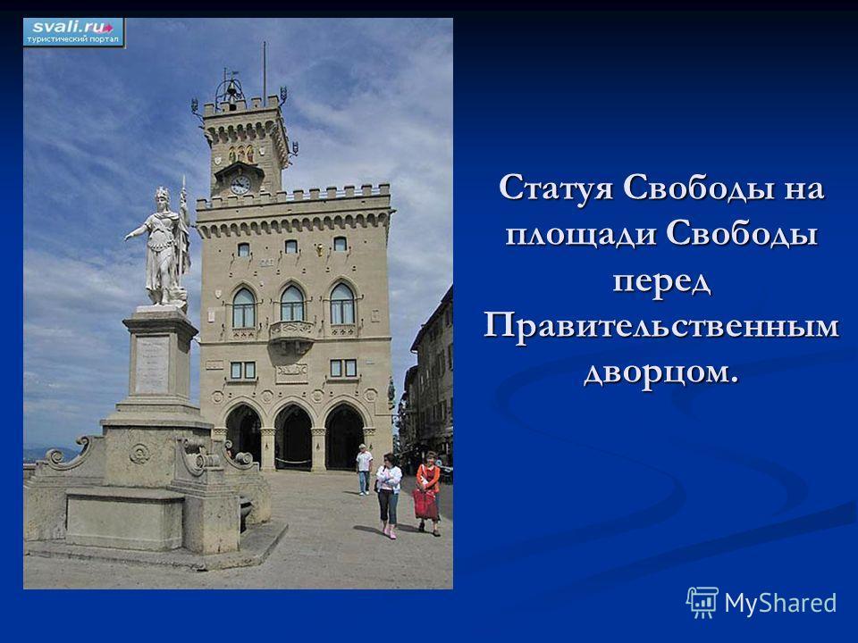 Статуя Свободы на площади Свободы перед Правительственным дворцом.