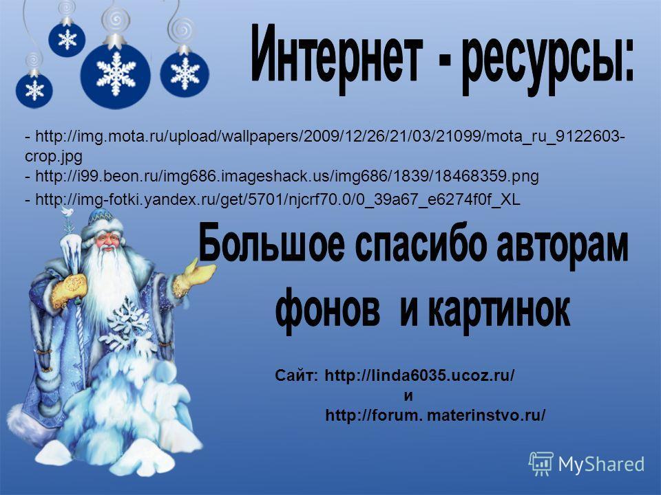 - http://img.mota.ru/upload/wallpapers/2009/12/26/21/03/21099/mota_ru_9122603- crop.jpg - http://i99.beon.ru/img686.imageshack.us/img686/1839/18468359. png - http://img-fotki.yandex.ru/get/5701/njcrf70.0/0_39a67_e6274f0f_XL Сайт: http://linda6035.uco