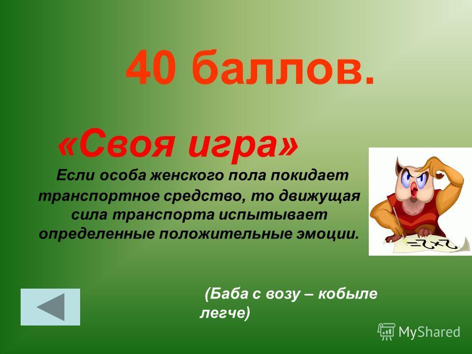 30 баллов. 1. Сколько это млекопитающее не снабжай питательными веществами, оно постоянно смотрит в растительное сообщество. (Сколько волка не корми, он все равно в лес смотрит)