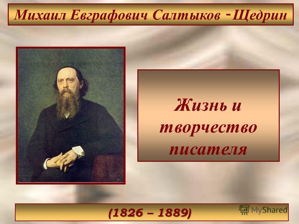 Презентация про салтыкова щедрина