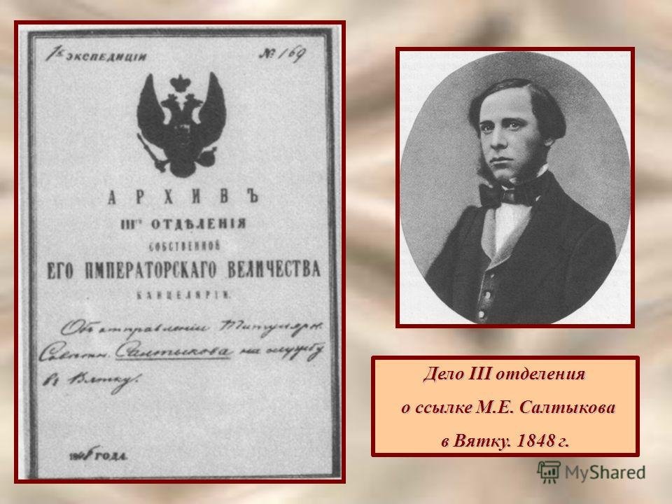 Дело III отделения о ссылке М.Е. Салтыкова о ссылке М.Е. Салтыкова в Вятку. 1848 г.