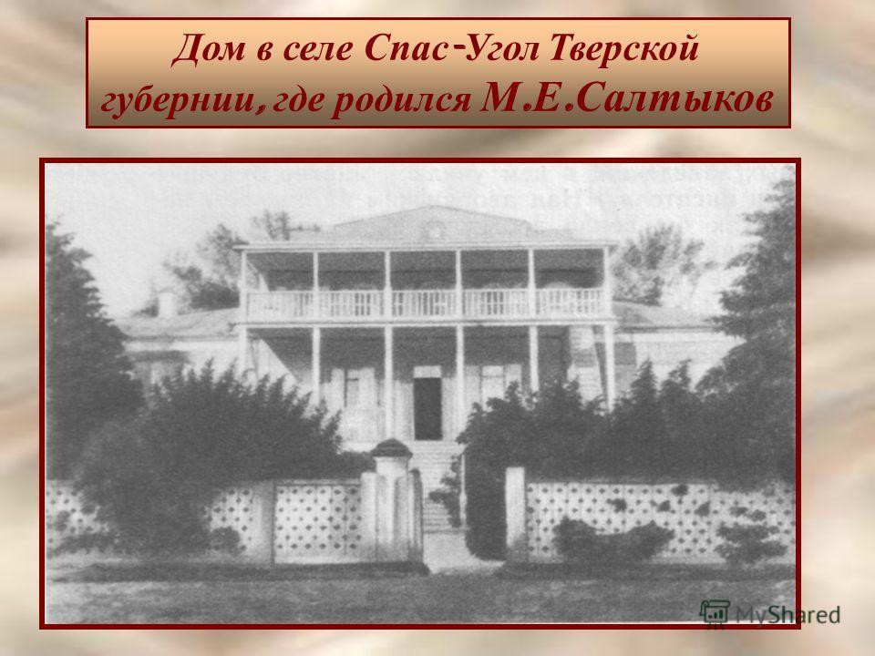Дом в селе Спас - Угол Тверской губернии, где родился М. Е. Салтыков