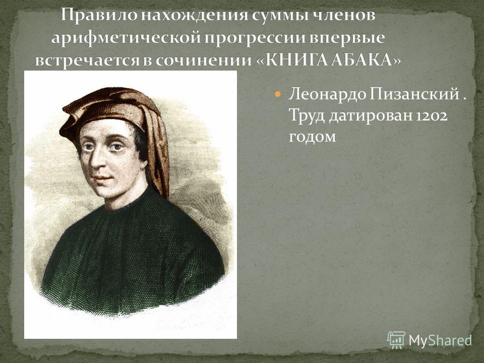 Леонардо Пизанский. Труд датирован 1202 годом