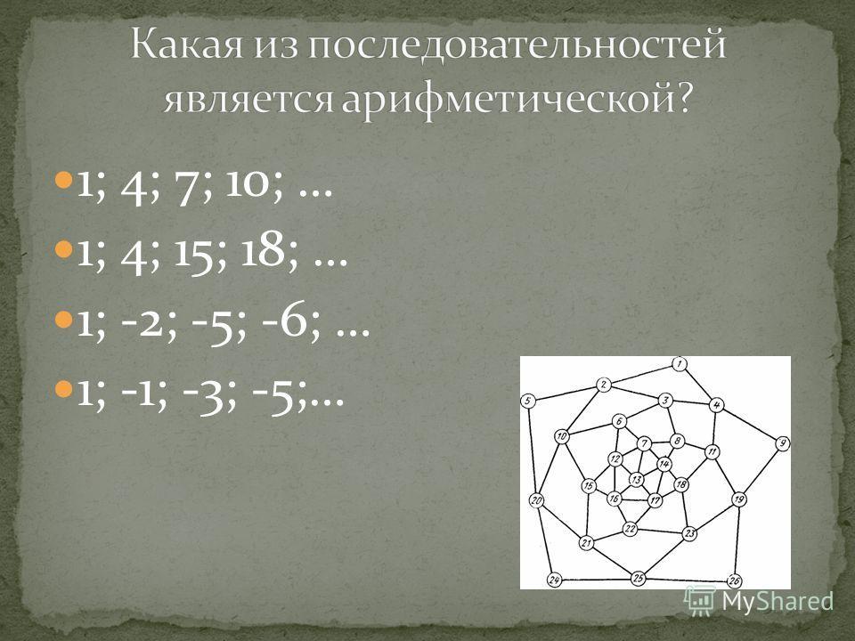 1; 4; 7; 10; … 1; 4; 15; 18; … 1; -2; -5; -6; … 1; -1; -3; -5;…