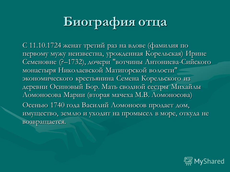 Биография отца С 11.10.1724 женат третий раз на вдове (фамилия по первому мужу неизвестна, урожденная Корельская) Ирине Семеновне (?–1732), дочери