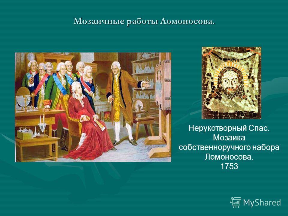 Мозаичные работы Ломоносова. Нерукотворный Спас. Мозаика собственноручного набора Ломоносова. 1753
