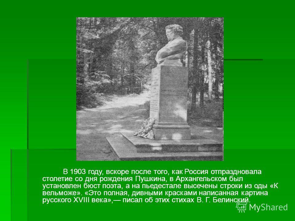 В 1827 году «ранней весной верхами» Пушкин впервые приехал в Архангельское. Красота усадьбы покорила его. Два года спустя он пишет свое послание «К вельможе», начинавшееся словами: От северных оков освобождая мир, Лишь только на поля, струясь, дохнет