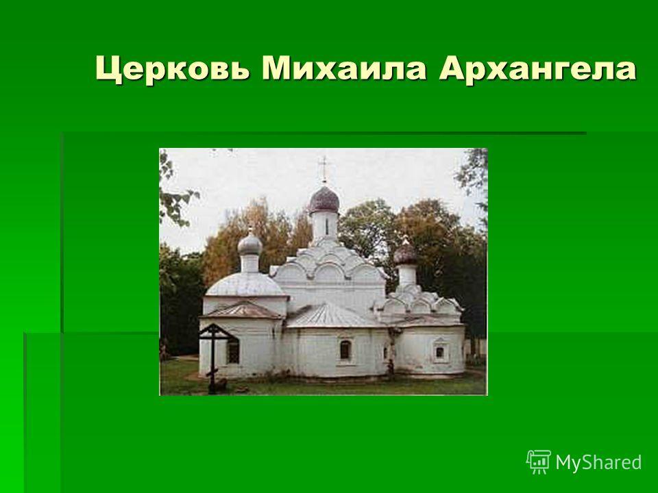 В 1903 году, вскоре после того, как Россия отпраздновала столетие со дня рождения Пушкина, в Архангельском был установлен бюст поэта, а на пьедестале высечены строки из оды «К вельможе». «Это полная, дивными красками написанная картина русского XVIII