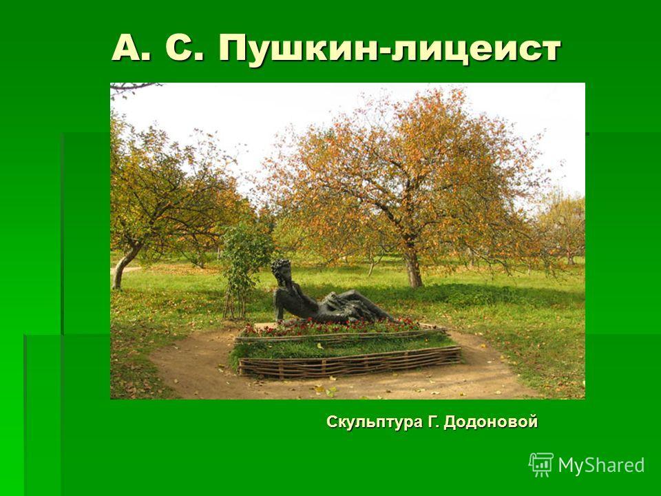 Аллея Керн Михайловский парк был любимым местом для прогулок поэта, источником его творческого вдохновения. В нём есть две восхитительные аллеи - еловая и липовая. Липовая аллея, где встречались Пушкин и Керн, имеет второе название – «аллея Керн».Она