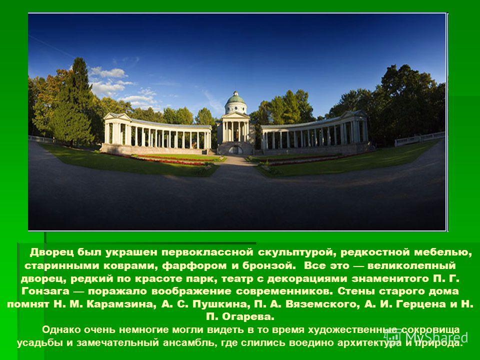 Уже после смерти Н. Б. Юсупова, летом 1833 года в Архангельское вместе с друзьями по университету приехали А. И. Герцен и Н. П. Огарев. Воспоминания Герцена, несмотря на их краткость, наиболее яркое и выразительное из всего, что когда-либо было напис