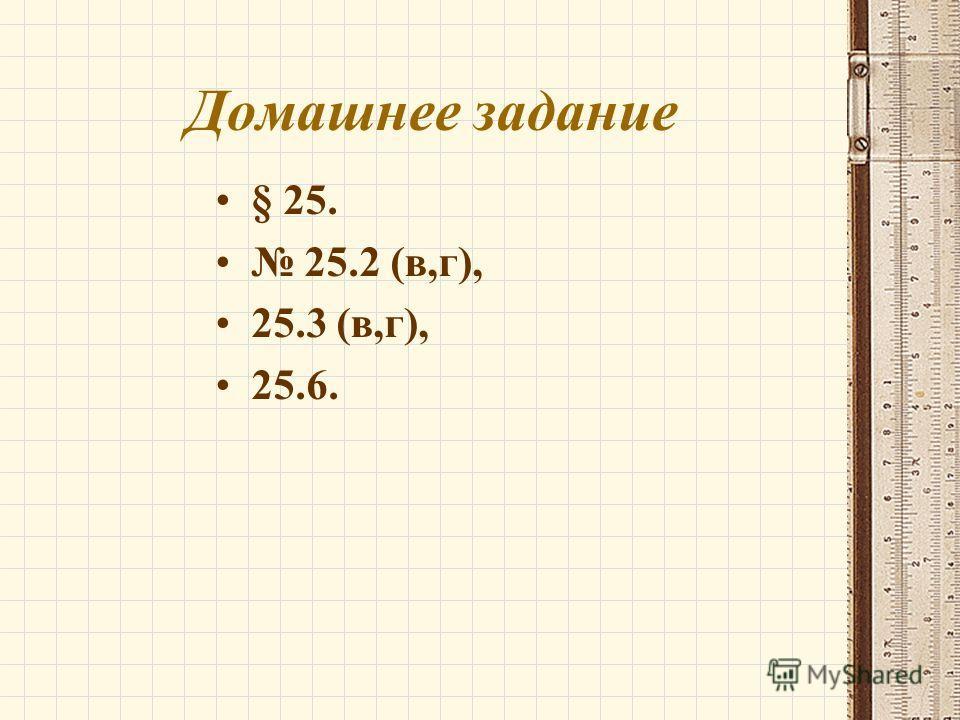 Домашнее задание § 25. 25.2 (в,г), 25.3 (в,г), 25.6.