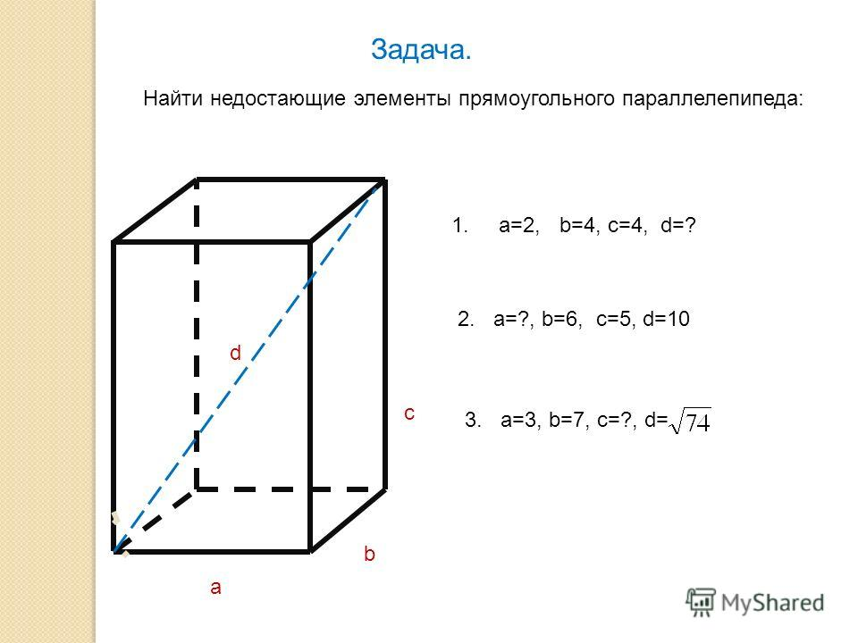 C1C1 А В С D A1A1 D1D1 B1B1 Доказать: ВD 1 2 =AB 2 +AD 2 +AA 1 2 Доказательство: 1. ABD – прямоугольный По т. Пифагора DB 2 =AB 2 +AD 2 2. BDD 1 – прямоугольный По т. Пифагора BD 1 2 =BD 2 +DD 1 2 3. Из 1 и 2 следует :BD 1 2 =AB 2 +AD 2 +AA 1 2