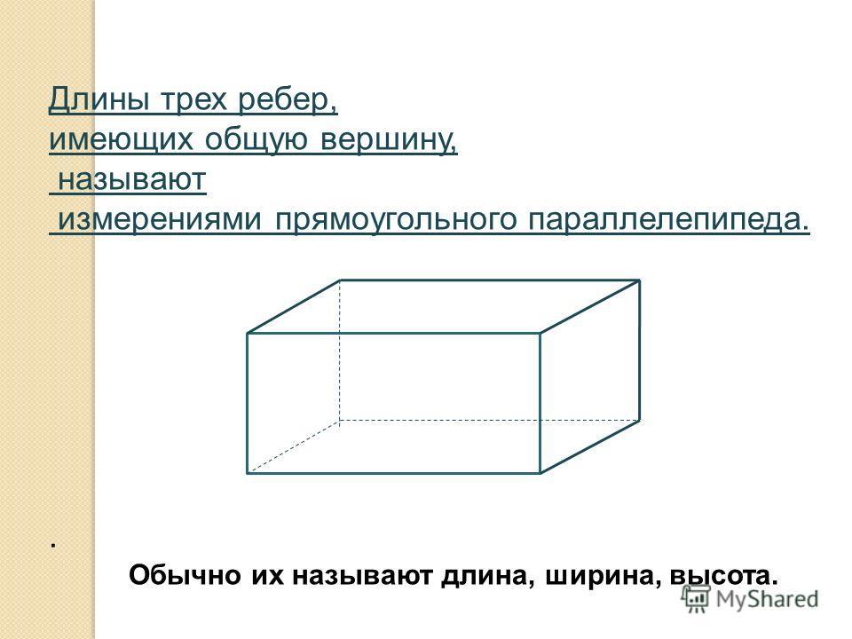 Свойства прямоугольного параллелепипеда 1. В прямоугольном параллелепипеде все шесть граней - прямоугольники. 2. Все двугранные углы прямоугольного параллелепипеда – прямые.