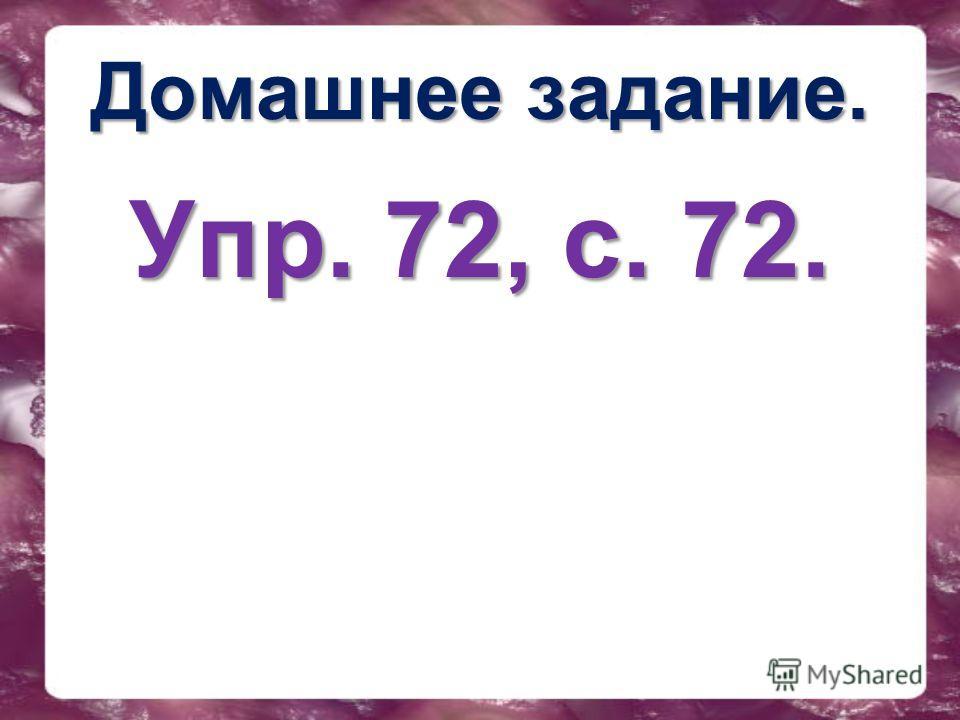 Домашнее задание. Упр. 72, с. 72.
