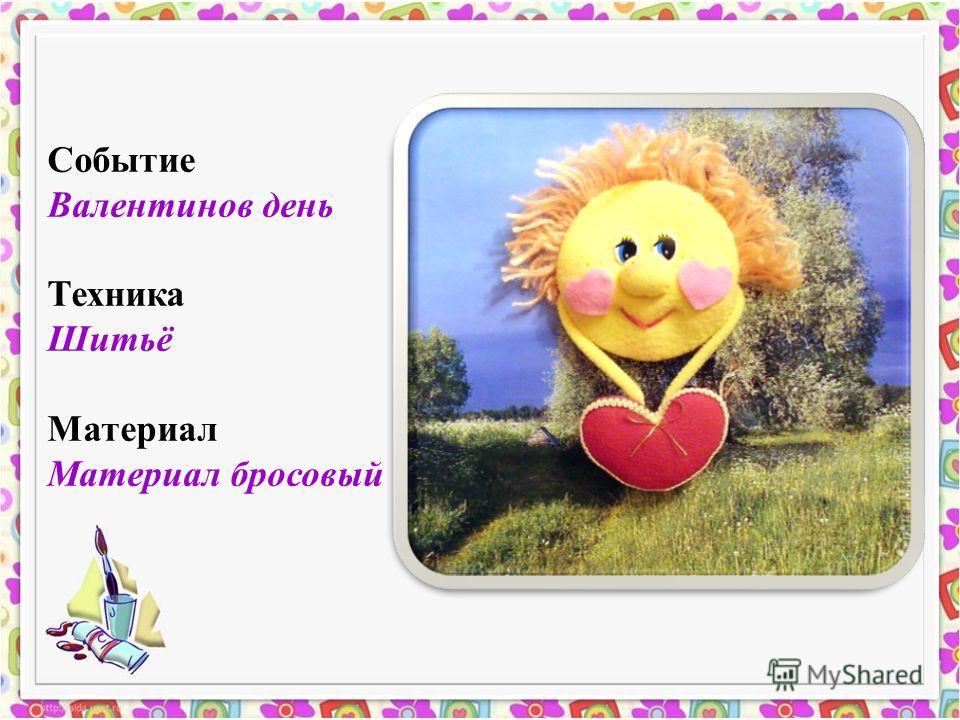 Событие Валентинов день Техника Шитьё Материал Материал бросовый