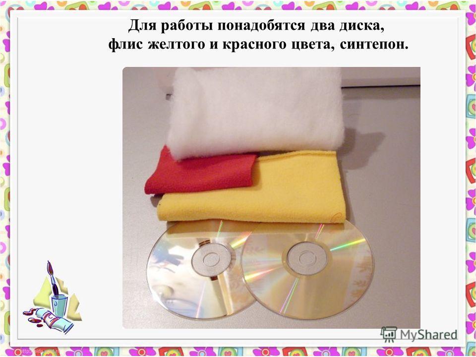 Для работы понадобятся два диска, флис желтого и красного цвета, синтепон.