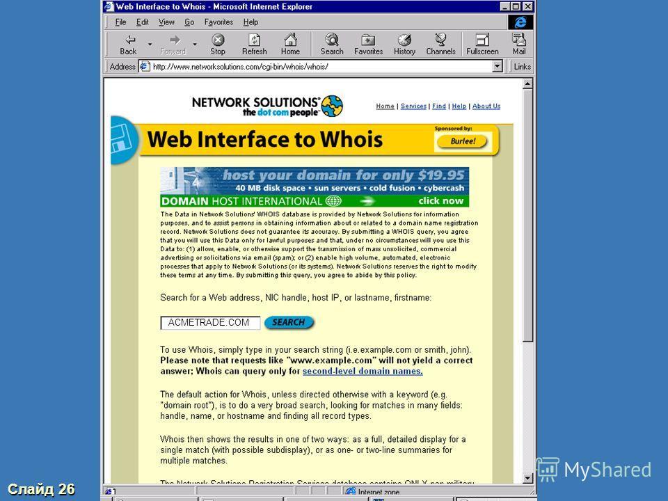Слайд 25 WHOIS Search Из общедоступных источников Из общедоступных источников