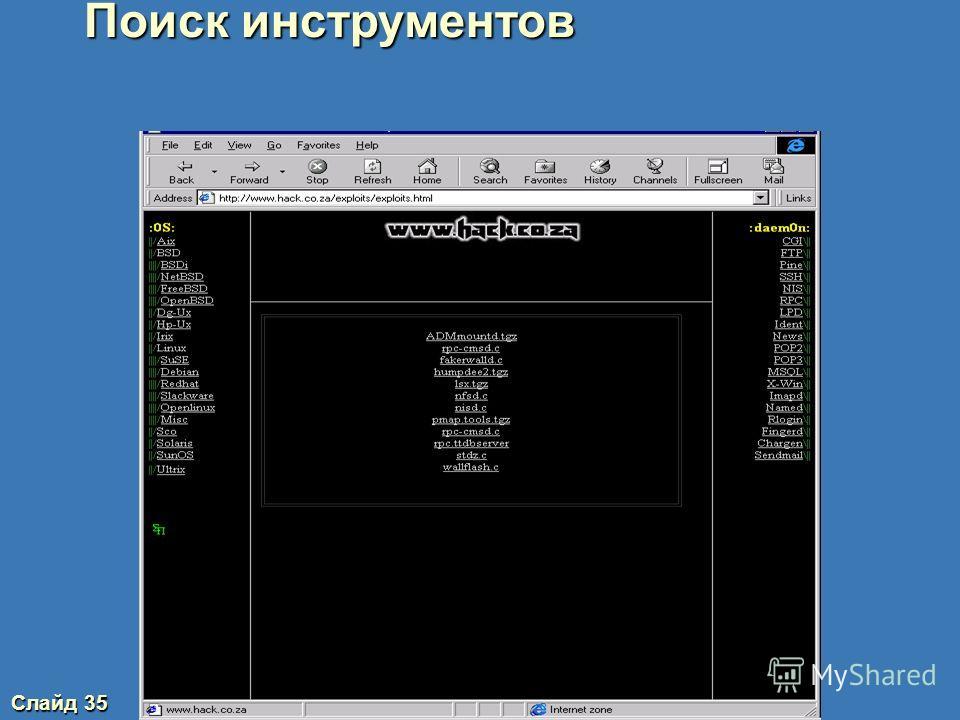 Слайд 34 (Схема сети) UNIX Firewall DNS Server Web Server Filtering Router NT Clients & Workstations Network UNIX NTUNIX rpc.cmsd Анализ и переработка собранных сведений