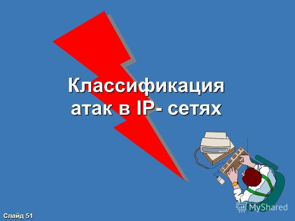 Слайд 50 Жизненный цикл уязвимости Обнаружение (Публикация Обсуждение) http://cve.mitre.org/cve Анализ (Классификация) Сохранение (появление обновлений для сканеров уязвимостей) Защита (Рекомендации по защите) Обнаружение атак (настройка) Разбор инци