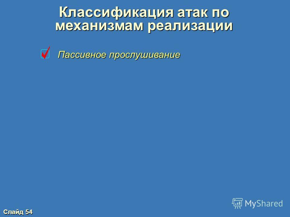 Слайд 53 Классификация атак по местонахождению атакующего и объекта атаки Атакующий и объект атаки находятся в одном сегменте Атакующий и объект атаки находятся в разных сегментах Маршру- тизатор