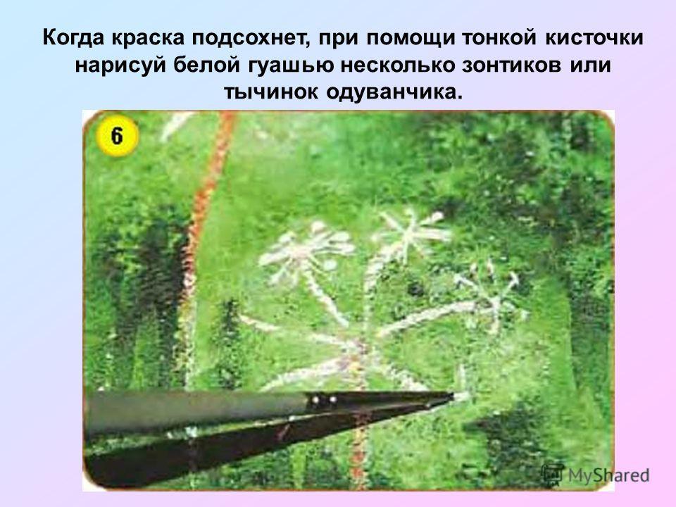 Когда краска подсохнет, при помощи тонкой кисточки нарисуй белой гуашью несколько зонтиков или тычинок одуванчика.