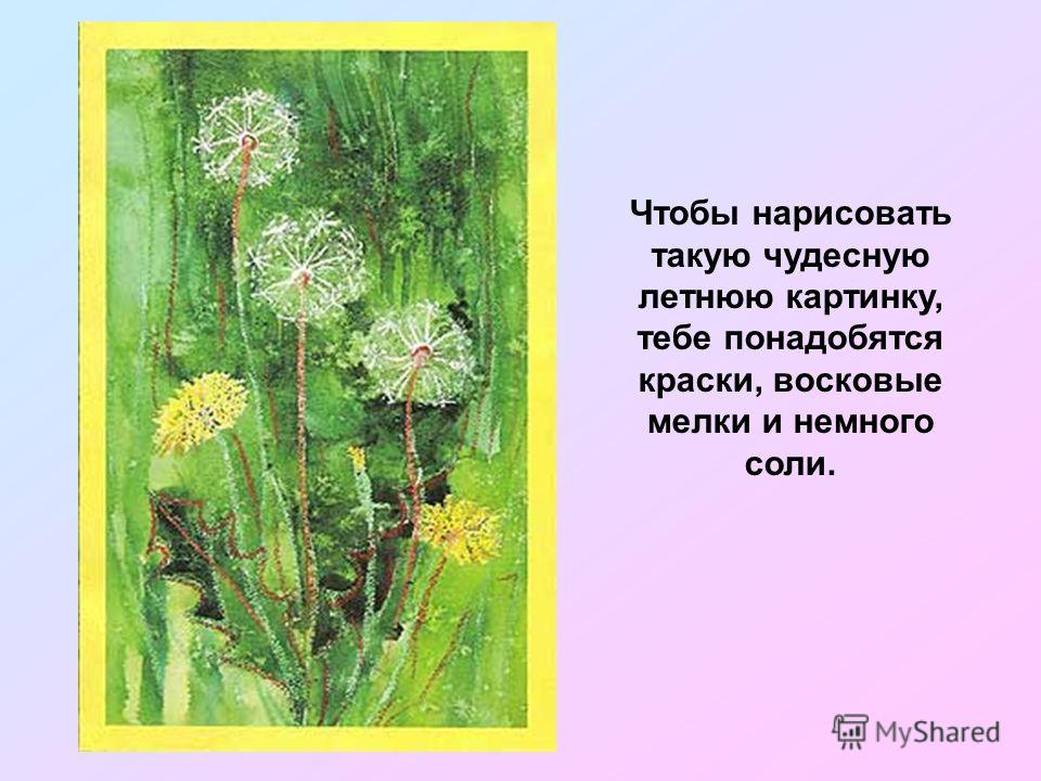 Чтобы нарисовать такую чудесную летнюю картинку, тебе понадобятся краски, восковые мелки и немного соли.