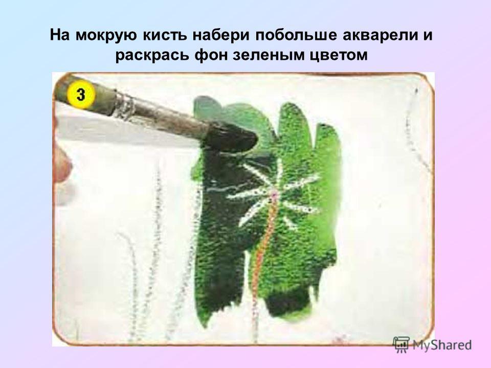 На мокрую кисть набери побольше акварели и раскрась фон зеленым цветом