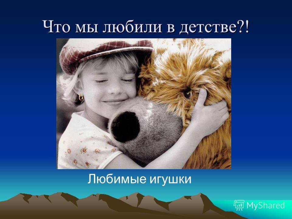 Что мы любили в детстве?! Любимые игрушки