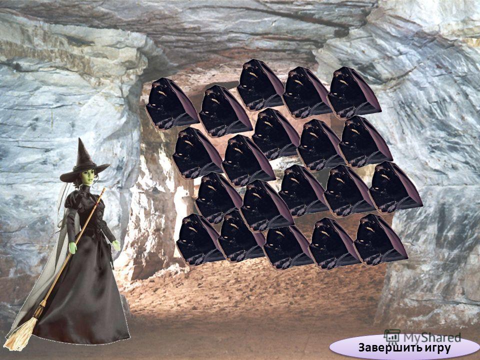 Вход в пещеру колдунья загородила камнями. Выбери любой камень, нажми на него. Сосчитай пример, нажми на верный ответ.Вернись на игровое поле по кнопке «вперёд».. Когда будут отодвинуты все камни, нажми кнопку «Завершить игру». Правила игры Начать иг