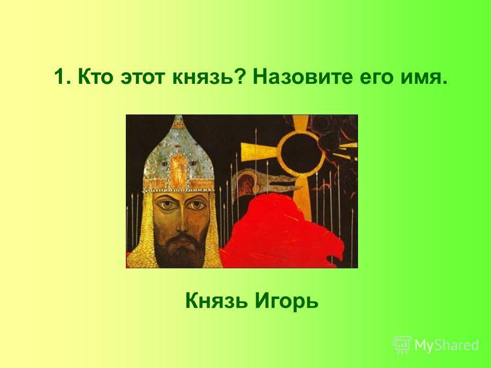 Под железный звон кольчуги, На коня верхом садясь, Ярославне в час разлуки, Говорил, наверно, князь: «Хмуриться не надо, лада, Хмуриться не надо, лада, Для меня твой смех награда, лада! Даже если станешь бабушкой, Все равно ты будешь ладушкой, Для ме