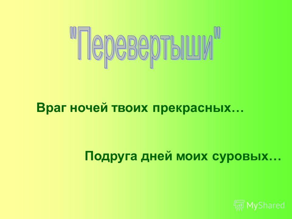 3. Почему князь назвал Ярославну ладой? Лада – славянская богиня любви, на Руси любимых называли ладами.