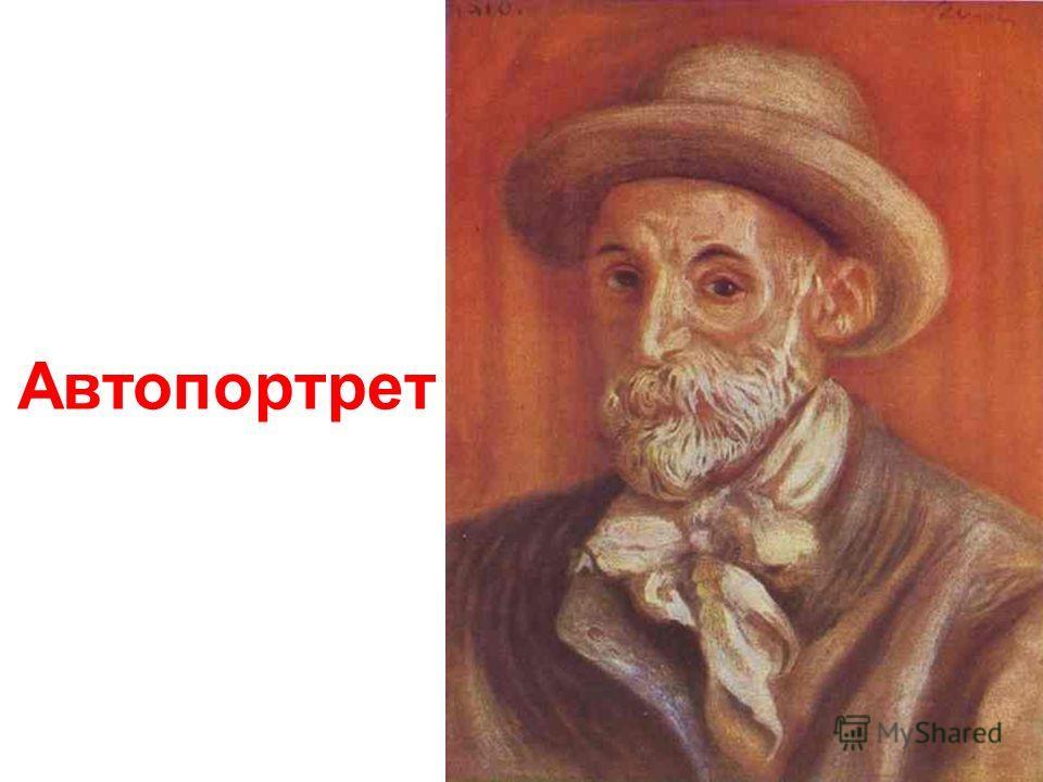 Пьер-Огюст Ренуар (1841-1919)