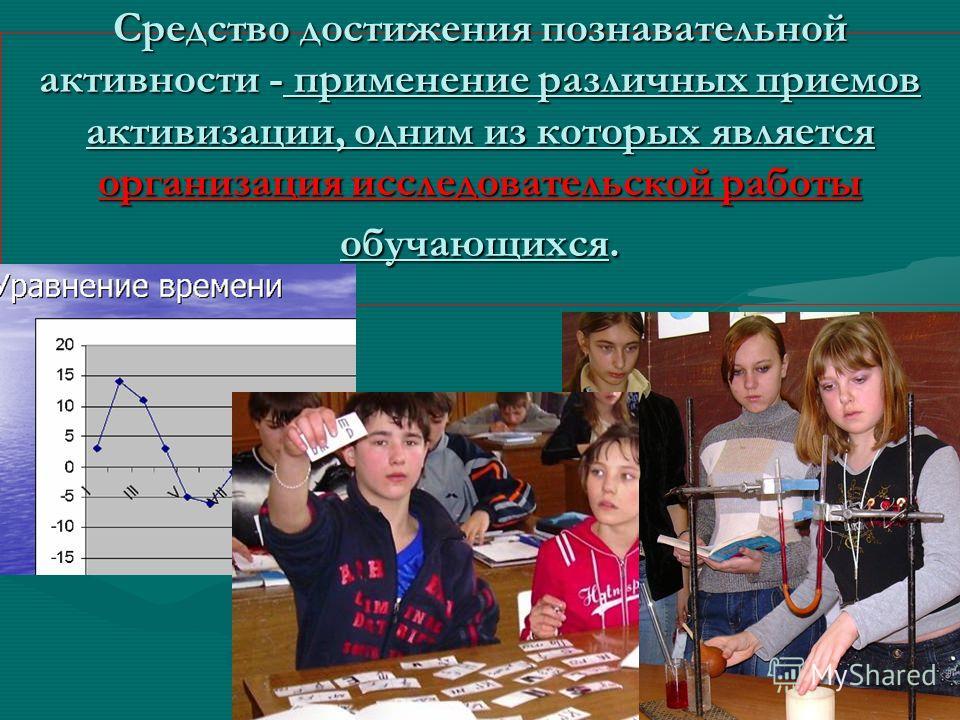Средство достижения познавательной активности - применение различных приемов активизации, одним из которых является организация исследовательской работы обучающихся.