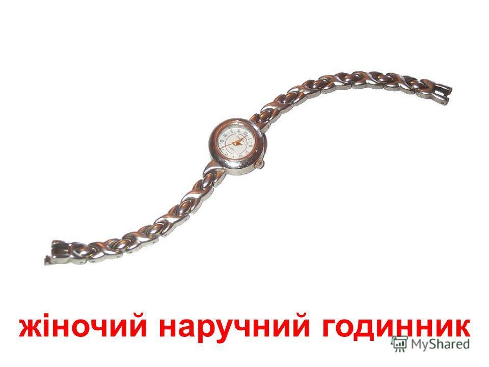 чоловічий наручный годинник