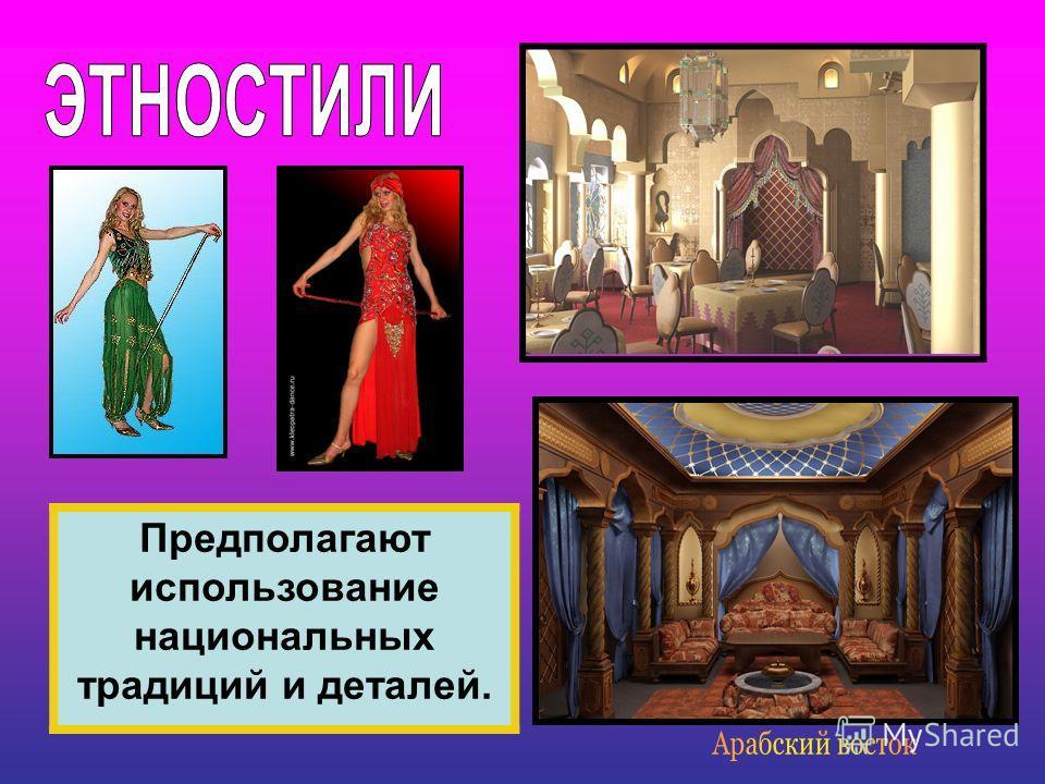 Предполагают использование национальных традиций и деталей.