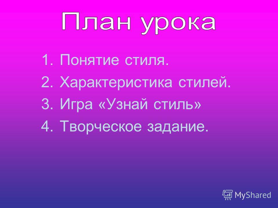 1. Понятие стиля. 2. Характеристика стилей. 3. Игра «Узнай стиль» 4. Творческое задание.