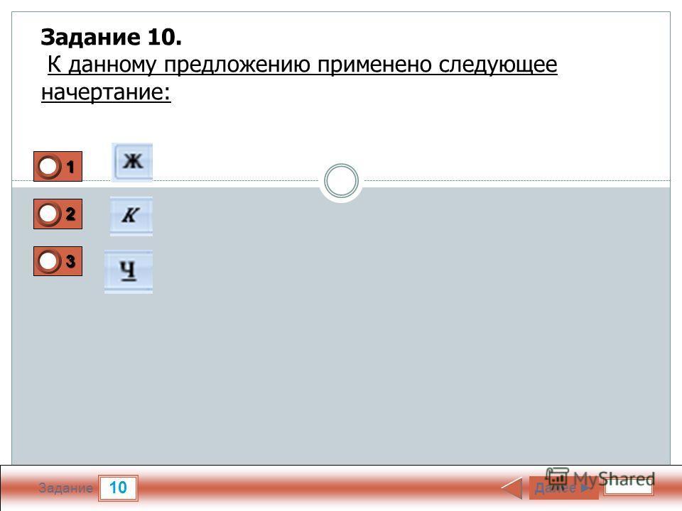 10 Задание Задание 10. К данному предложению применено следующее начертание: Далее 1 0 2 0 3 1