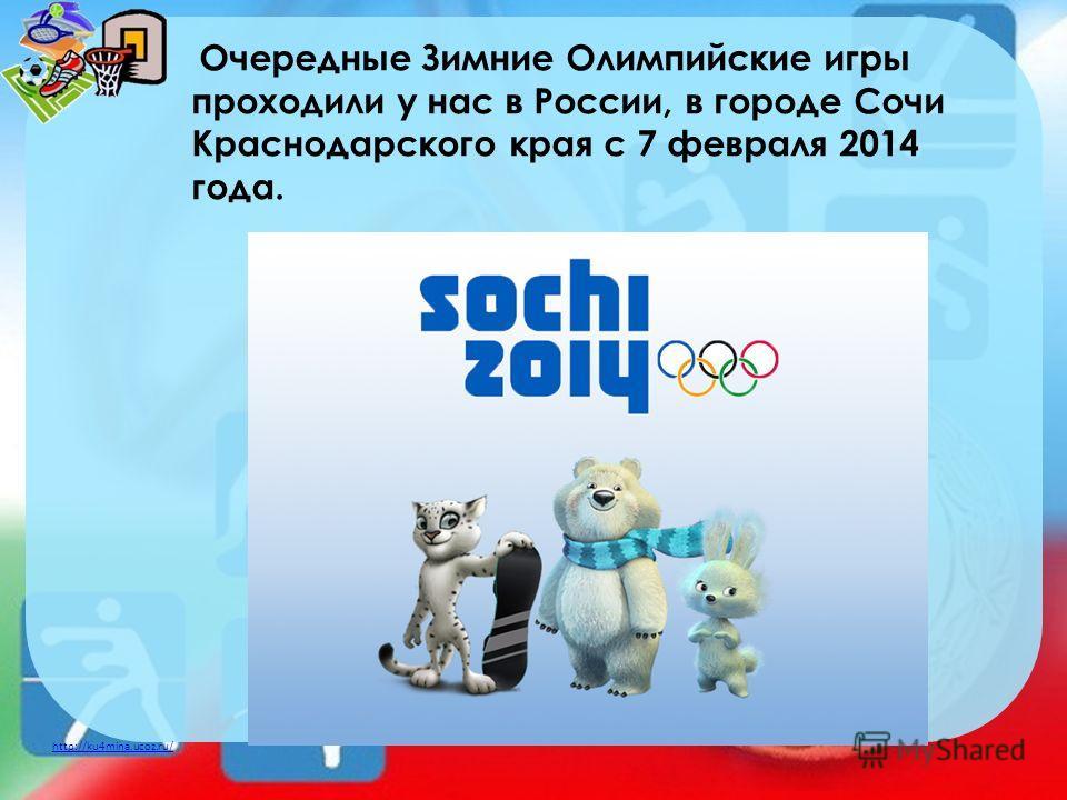 http://ku4mina.ucoz.ru/ Очередные Зимние Олимпийские игры проходили у нас в России, в городе Сочи Краснодарского края с 7 февраля 2014 года.