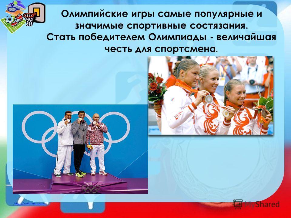 http://ku4mina.ucoz.ru/ Олимпийские игры самые популярные и значимые спортивные состязания. Стать победителем Олимпиады - величайшая честь для спортсмена.