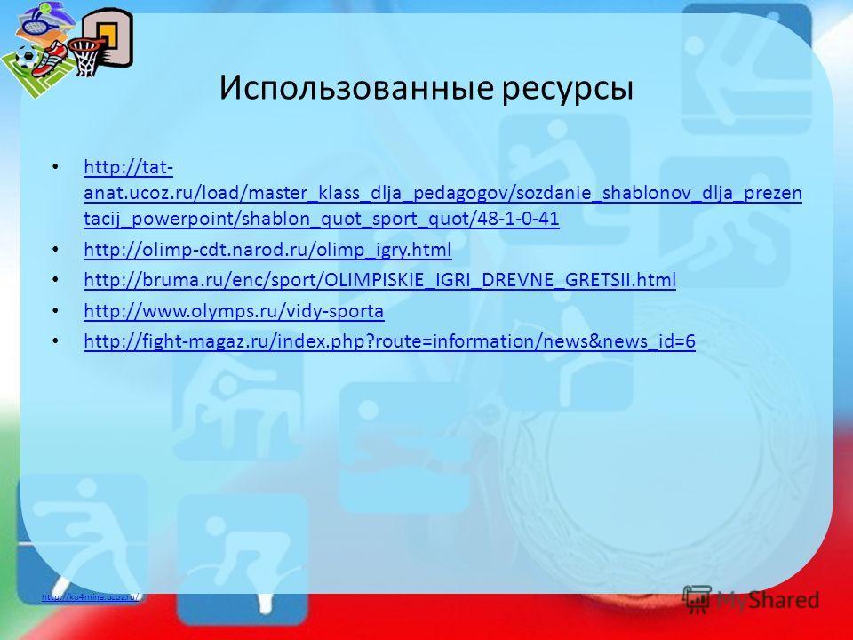 http://ku4mina.ucoz.ru/ Использованные ресурсы http://tat- anat.ucoz.ru/load/master_klass_dlja_pedagogov/sozdanie_shablonov_dlja_prezen tacij_powerpoint/shablon_quot_sport_quot/48-1-0-41 http://tat- anat.ucoz.ru/load/master_klass_dlja_pedagogov/sozda
