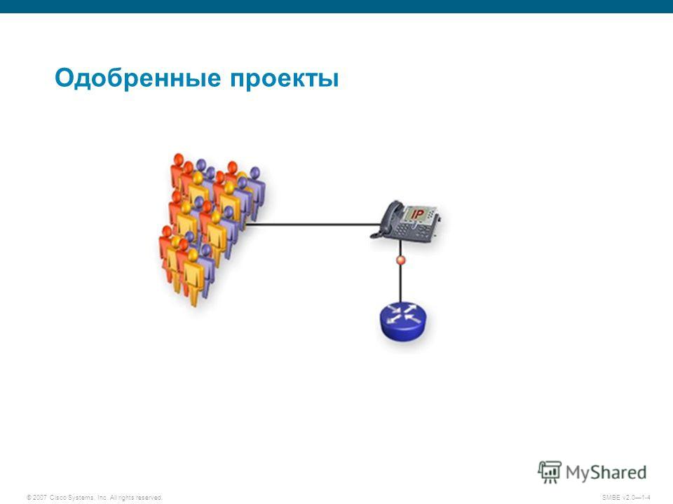 © 2007 Cisco Systems, Inc. All rights reserved. SMBE v2.01-4 Одобренные проекты