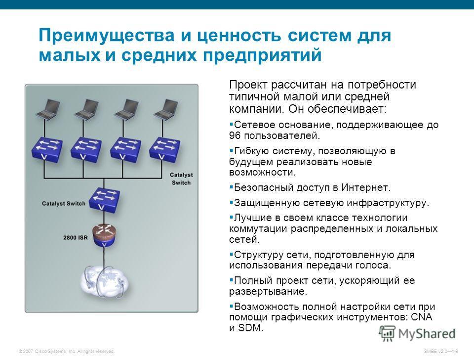 © 2007 Cisco Systems, Inc. All rights reserved. SMBE v2.01-9 Проект рассчитан на потребности типичной малой или средней компании. Он обеспечивает: Сетевое основание, поддерживающее до 96 пользователей. Гибкую систему, позволяющую в будущем реализоват