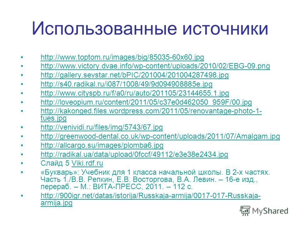Использованные источники http://www.toptom.ru/images/big/85035-60x60. jpg http://www.victory.dvae.info/wp-content/uploads/2010/02/EBG-09. png http://gallery.sevstar.net/bPIC/201004/201004287498. jpg http://s40.radikal.ru/i087/1008/49/9d094908885e.jpg