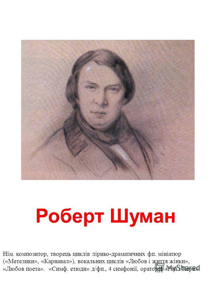 Фрідріх Шопен Польський композитор, піаніст, жив у Парижі. Твори д/фп - мазурки, полонези, вальсы, скерцо, прелюдії, балади, сонаты, п'єси.